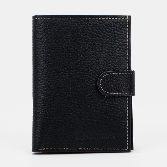 Обложка для автодокументов и паспорта на кнопке, отдел для купюр, чёрный флотер