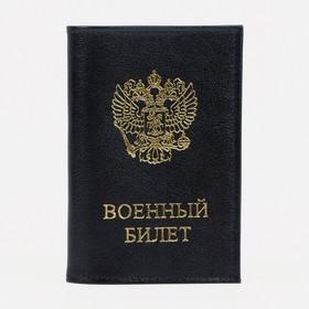 Обложка для военного билета, цвет чёрный матовый
