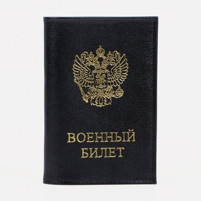 Обложка для военного билета, чёрный матовый