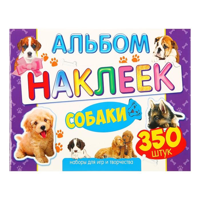 "Альбом наклеек ""Собаки"" 8 страниц, 350 шт., А4"
