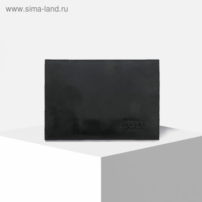 Обложка для автодокументов, чёрный глянцевый