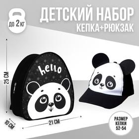 Детский набор «Панда», рюкзак 21х25 см, кепка 52-56 см