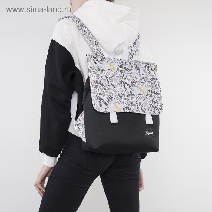 Рюкзак молодёжный, отдел на молнии, с косметичкой, цвет белый/чёрный