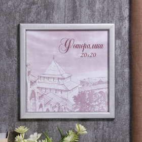 Photo frame pine C19 20x20 cm (silver)