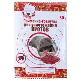 Приманка-гранулы для уничтожения кротов HELP в пакете, в дисплей-боксе, 50 г