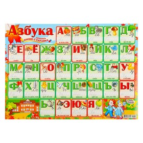 """Плакат пиши-стирай """"Алфавит"""" А2"""