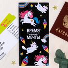 """Набор """"Время исполнять мечты"""", туристический конверт, обложка на паспорт, бирка на чемодан - фото 4638254"""