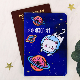 """Набор """"It's time for adventure"""", туристический конверт, обложка на паспорт, бирка на чемодан   40236 - фото 4638266"""