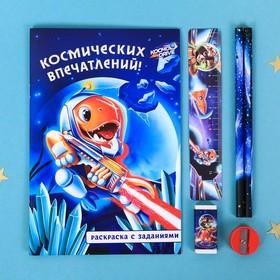 """Канцелярский набор с раскраской """"Космических впечатлений!"""", 6 предметов"""