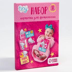 Набор карточек для фотосессий «Наша доченька», Me To You, 12 х 8 см