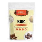 Смесь для выпечки Newa Nutrition высокобелковый  кекс-шоколадный 200 г