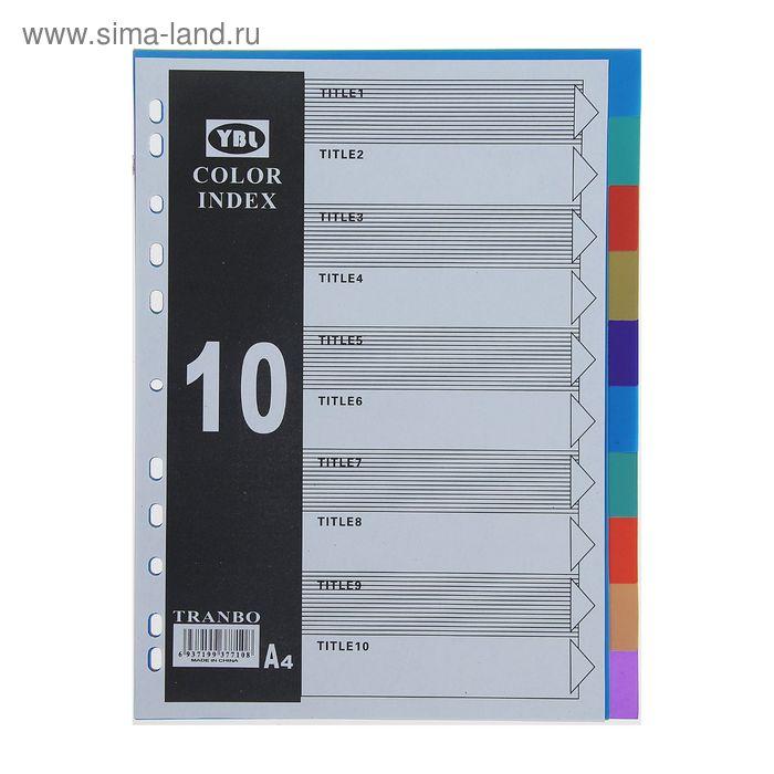 Набор разделителей формат А4 10листов пластик 10цветов