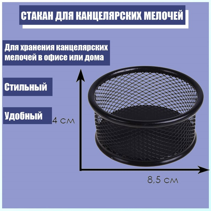 Стакан для канцелярских мелочей, черная сетка