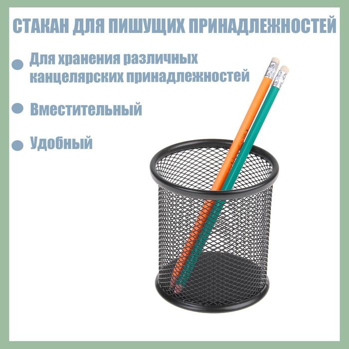 Стакан для ручек, черная сетка