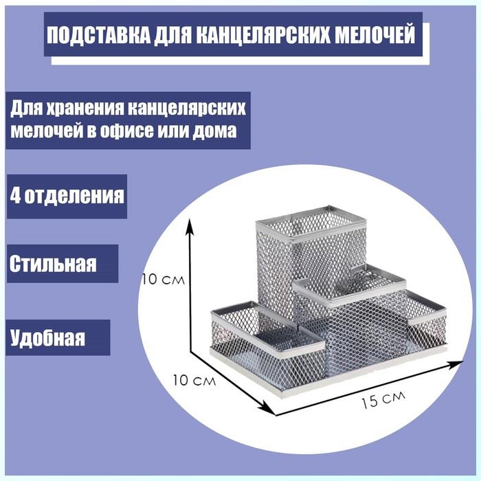 Подставка для канцелярских мелочей, 4 отделения, светлая металлическая сетка