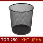 Корзина для бумаг сетка металлическая черная