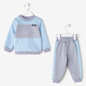 Комплект для мальчика (кофта, штанишки), цвет голубой, рост 86-56 см