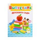 Папка «Выпускник детского сада»