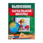Планшет «Выпускнику начальной школы»