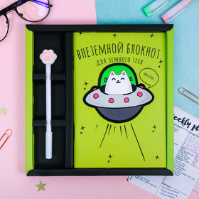 A set of a notebook with an extraterrestrial pen.