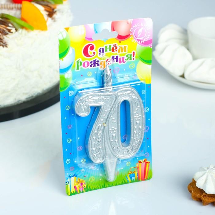 """Свеча для торта цифра """"Юбилейная"""" 70, серебряная"""