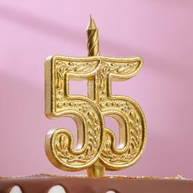 """Свеча для торта цифра """"Юбилейная"""" 55, золотая"""