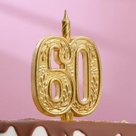 """Свеча для торта цифра """"Юбилейная"""" 60, золотая"""