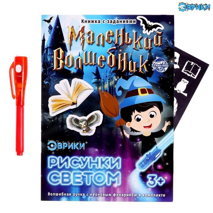 Активити-книжка с рисунками светом «Маленький волшебник» - фото 105591197