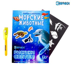 Активити-книжка с рисунками светом «Морские животные» Ош