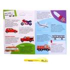 Активити-книжка с рисунками светом «Транспорт» - фото 105591230