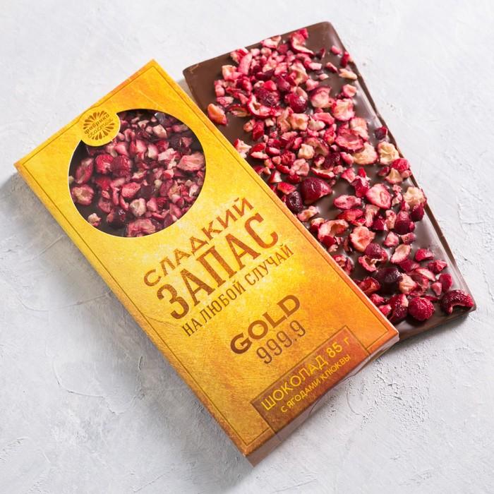 Шоколад «Сладкий запас», с ягодами клюквы, 85 г