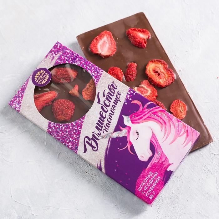 Шоколад «Волшебство настоящее», с ягодами клубники, 85 г