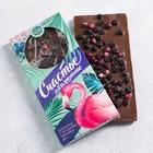 Шоколад «Счастье абсолютное», с ягодами черники, 85 г