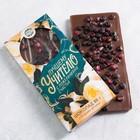 Шоколад «Лучшему учителю», с ягодами черники, 85 г