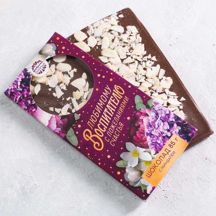 Шоколад «Любимому воспитателю», с миндалём, 85 г