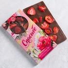 Шоколад «Спасибо», с ягодами клубники, 85 г