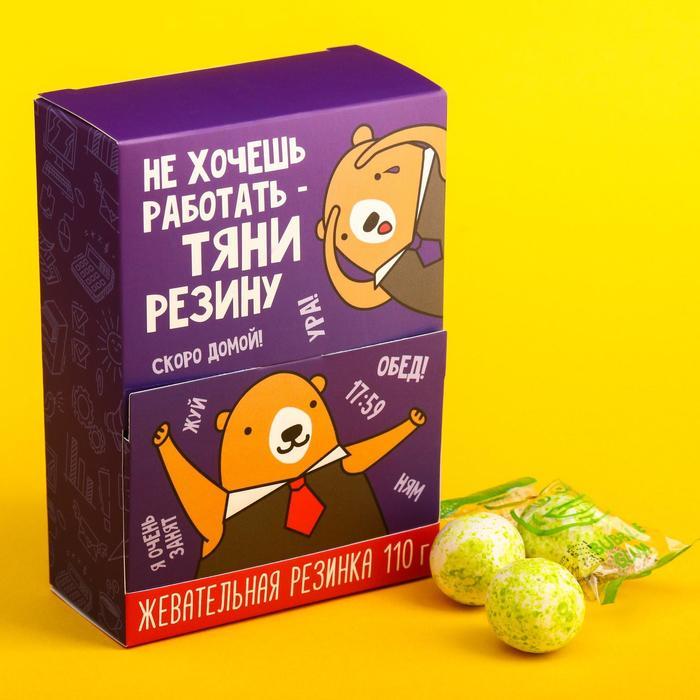 Жевательная резинка «Не хочешь работать - тяни резину», в коробке, 110 г