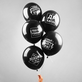 "Balloon 12"" ""Joke"", for brother, 1 tbsp., set 50 PCs, color black"