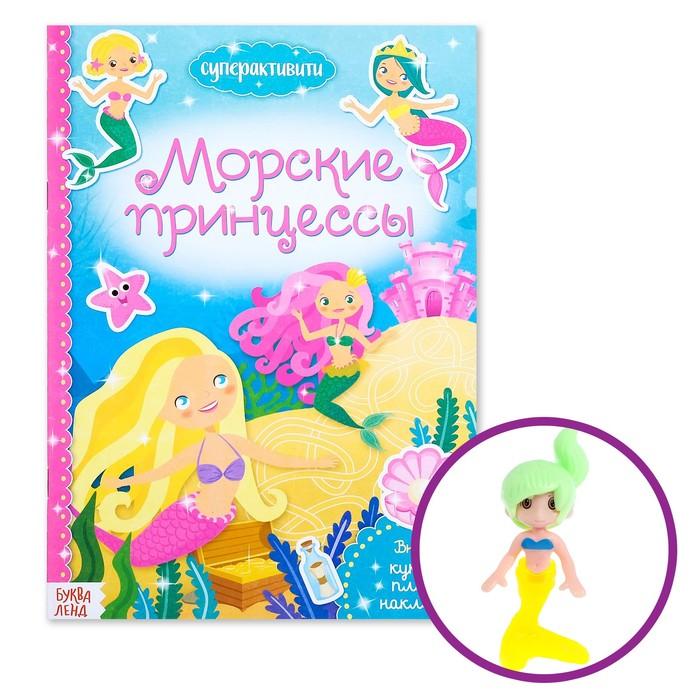 Активити книга с наклейками и игрушкой «Морские принцессы», 12 стр.