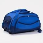 Сумка дорожная на колёсах, отдел на молнии, 3 наружных кармана, карман для обуви, длинный ремень, цвет синий