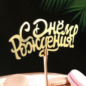 """Топпер """"С Днём Рождения"""", золотой Дарим Красиво"""