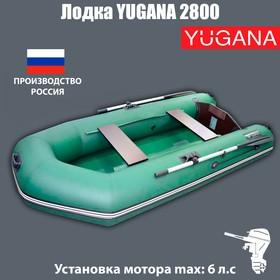 Лодка «Муссон 2800», цвет олива