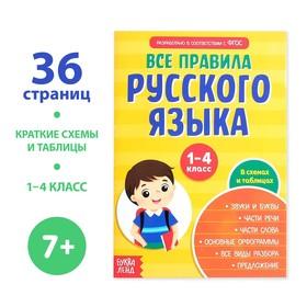 Сборник шпаргалок «Все правила по русскому языку для начальной школы», 36 стр.