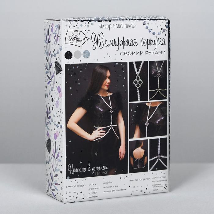 Портупея «Жемчужная нежность», набор для создания 18 × 12 × 5 см - фото 699109