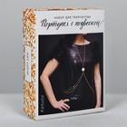 Портупея «Роскошь золота», набор для создания 18 × 12 × 5 см