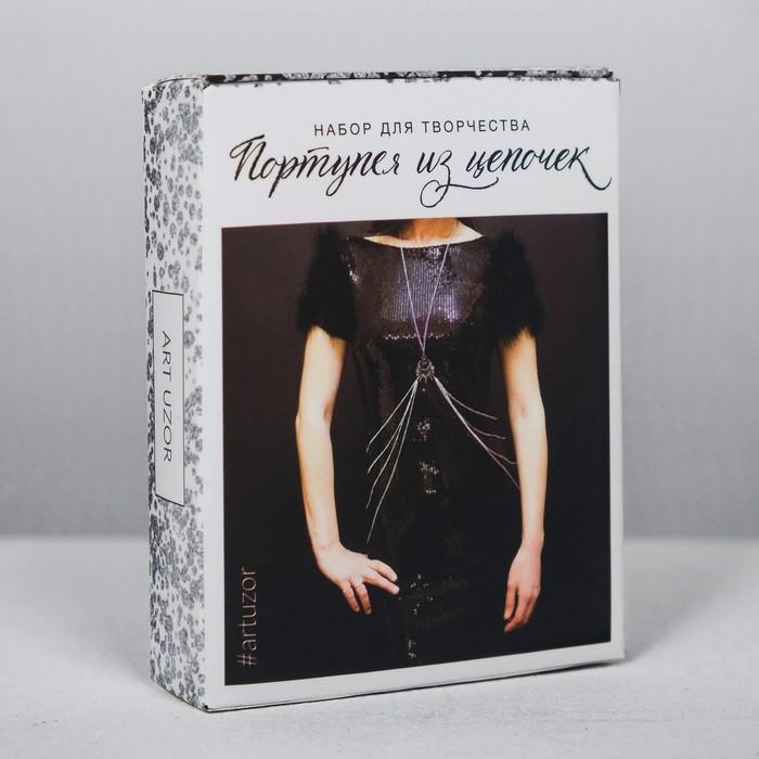 Портупея «Сияние серебра», набор для создания 18 × 12 × 5 см - фото 683930273