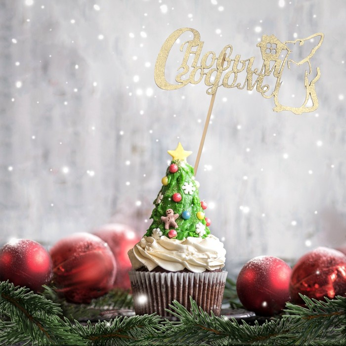 """Топпер """"С Новым Годом, мышка с подарком"""", золотой"""