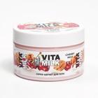 """Скраб-щербет для тела Vita&Milk """"Вишня и молоко"""", 250 мл"""