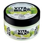 "Крем-суфле для тела Vita&Milk ""Лайм и молоко"", 250 мл"
