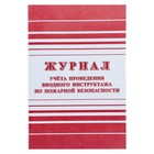 Журнал учёта проведения вводного инструктажа по пожарной безопасности А4, 12 листов, обложка офсет 160 г/м²